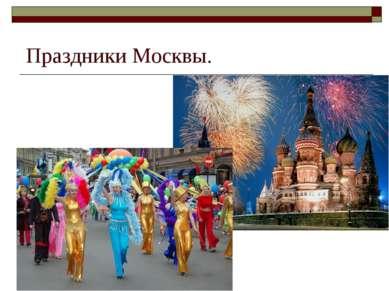 Праздники Москвы.