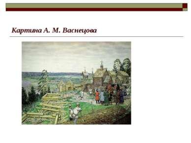 Картина А. М. Васнецова