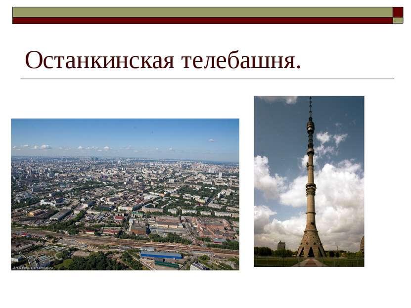 Останкинская телебашня.