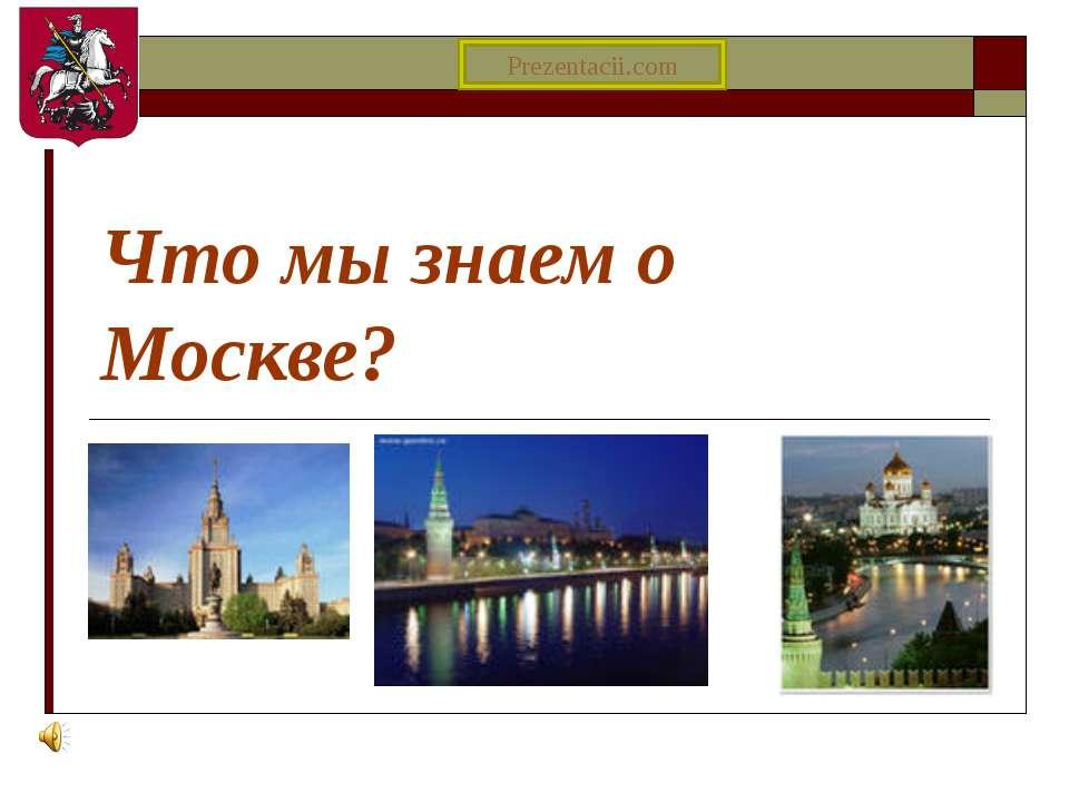Что мы знаем о Москве?