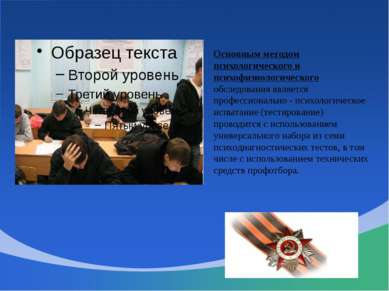 Основным методом психологического и психофизиологического обследования являет...