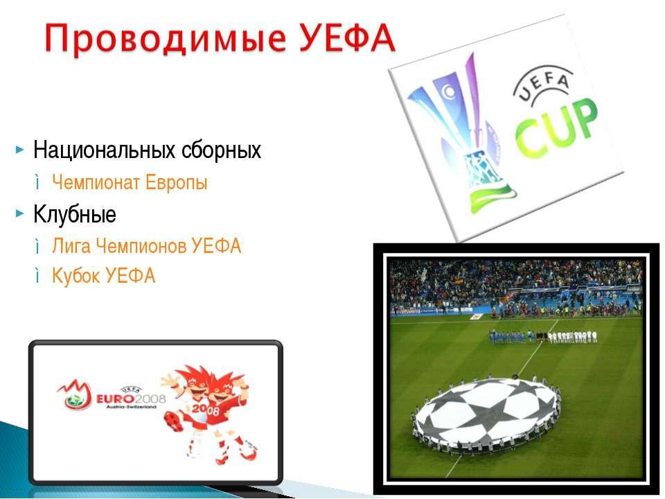 Национальных сборных Чемпионат Европы Клубные Лига Чемпионов УЕФА Кубок УЕФА