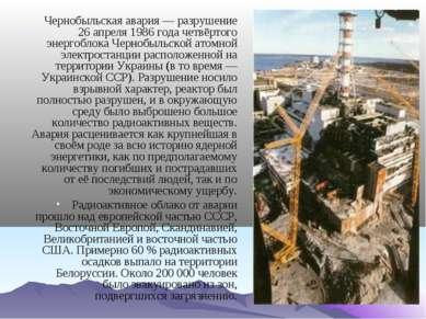 Чернобыльская авария— разрушение 26 апреля 1986 года четвёртого энергоблока ...