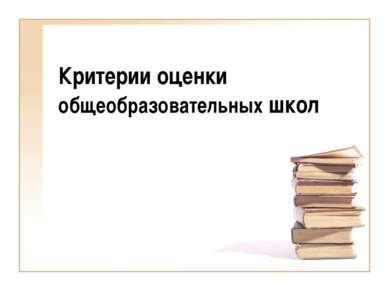 Критерии оценки общеобразовательных школ