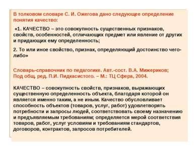 В толковом словаре С. И. Ожегова дано следующее определение понятия качество:...