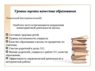 Уровни оценки качества образования Локальный (внутришкольный) Наиболее часто ...