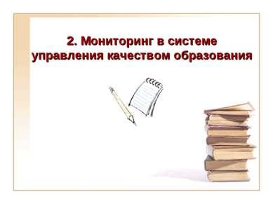 2. Мониторинг в системе управления качеством образования