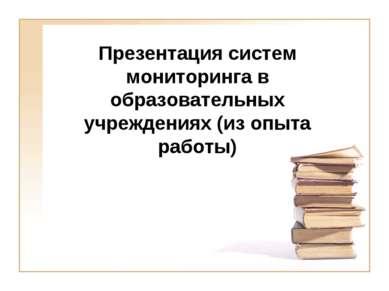 Презентация систем мониторинга в образовательных учреждениях (из опыта работы)
