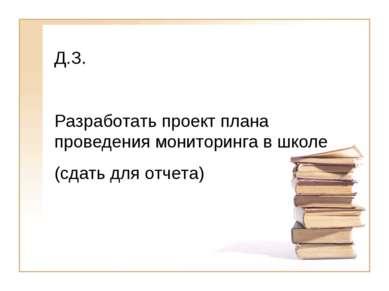 Д.З. Разработать проект плана проведения мониторинга в школе (сдать для отчета)