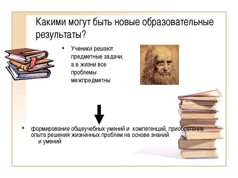Какими могут быть новые образовательные результаты? Ученики решают предметные...