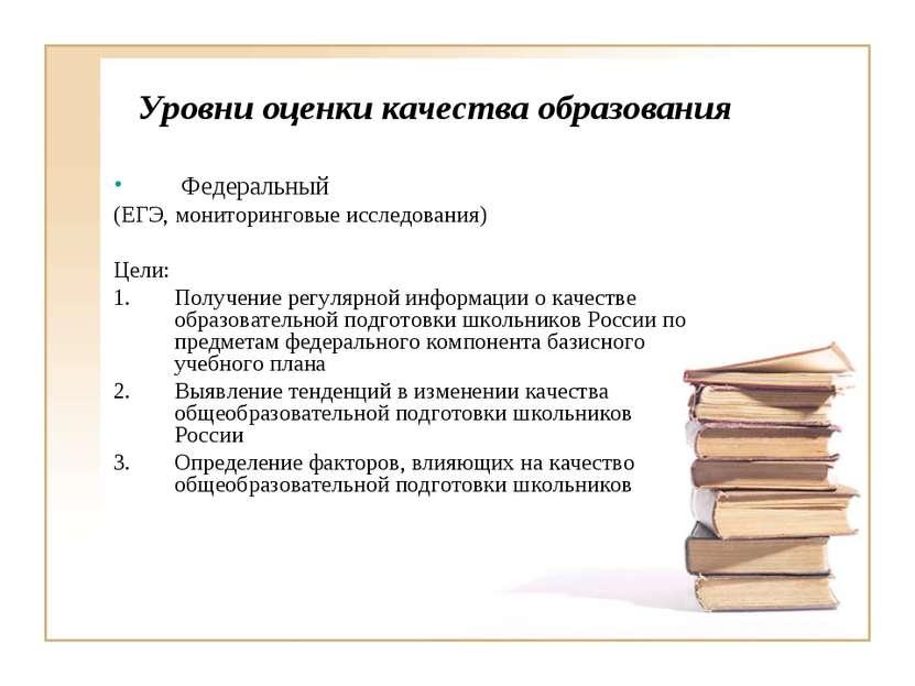 Уровни оценки качества образования Федеральный (ЕГЭ, мониторинговые исследова...