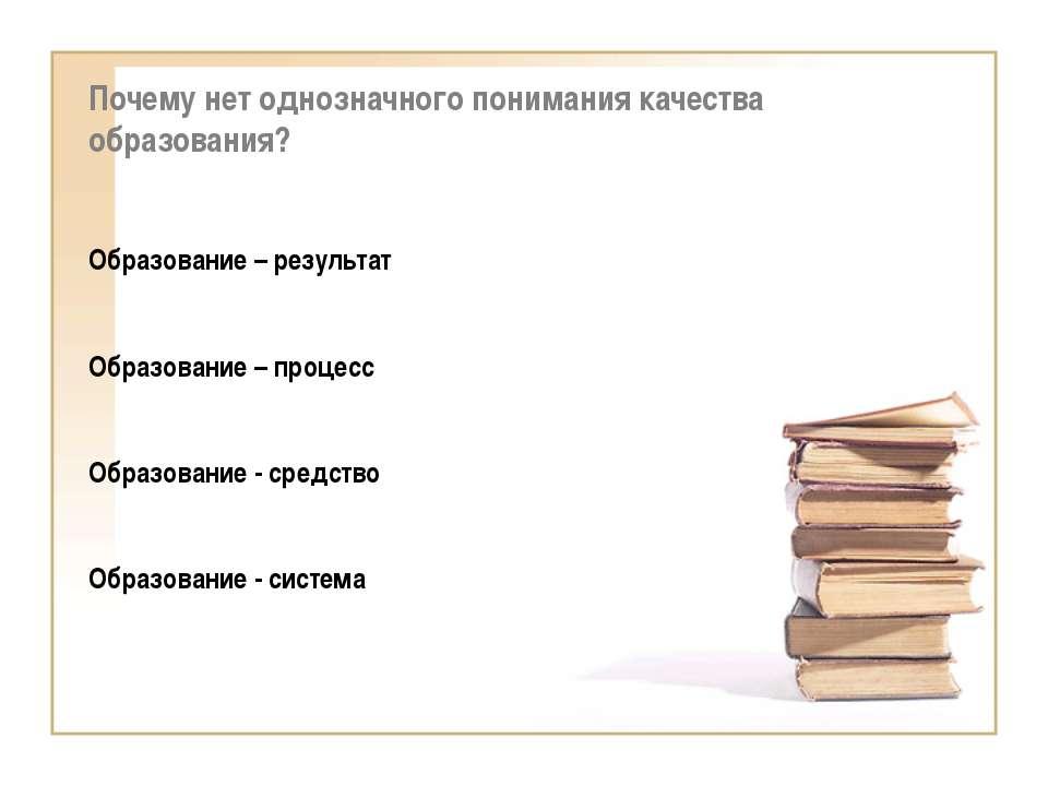 Почему нет однозначного понимания качества образования? Образование – результ...