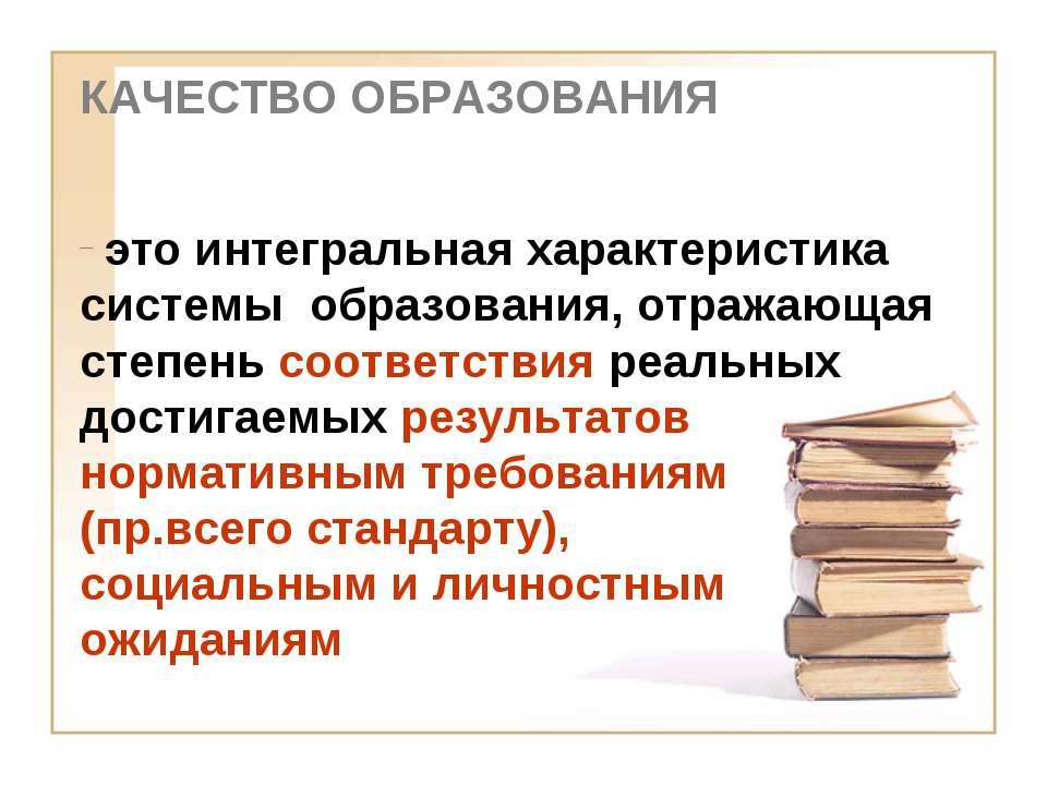 КАЧЕСТВО ОБРАЗОВАНИЯ это интегральная характеристика системы образования, отр...
