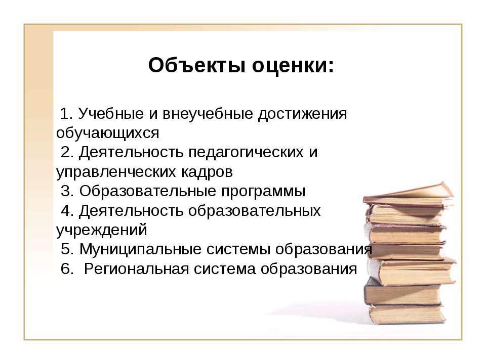 Объекты оценки: 1. Учебные и внеучебные достижения обучающихся 2. Деятельност...
