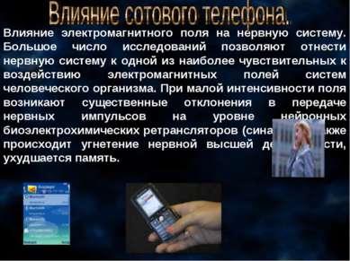 Влияние электромагнитного поля на нервную систему. Большое число исследований...
