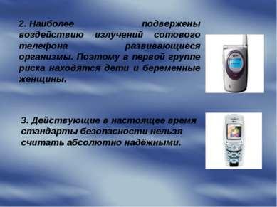 2.Наиболее подвержены воздействию излучений сотового телефона развивающиеся ...
