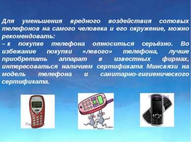 Для уменьшения вредного воздействия сотовых телефонов на самого человека и ег...