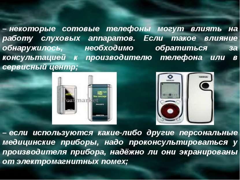 –некоторые сотовые телефоны могут влиять на работу слуховых аппаратов. Если ...