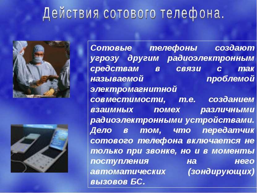 Сотовые телефоны создают угрозу другим радиоэлектронным средствам в связи с т...