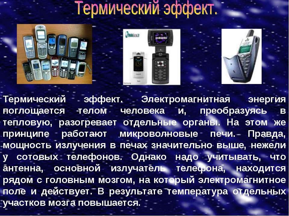 Термический эффект. Электромагнитная энергия поглощается телом человека и, пр...
