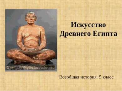 Искусство Древнего Египта Всеобщая история. 5 класс.
