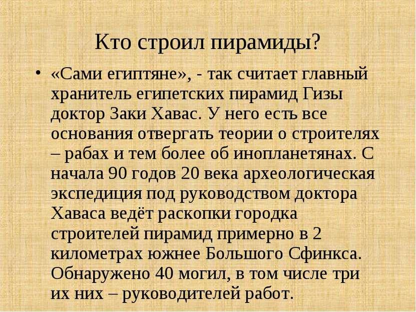 Кто строил пирамиды? «Сами египтяне», - так считает главный хранитель египетс...