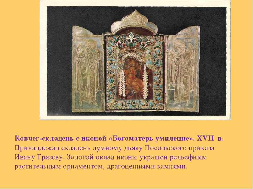 Ковчег-складень с иконой «Богоматерь умиление». XVII в. Принадлежал складень ...