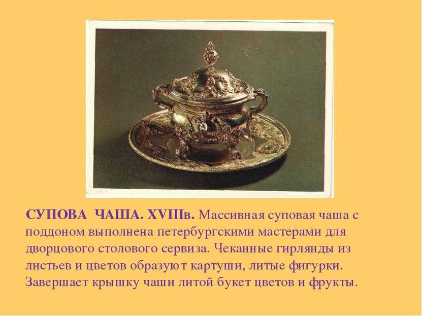 СУПОВА ЧАША. XVIIIв. Массивная суповая чаша с поддоном выполнена петербургски...