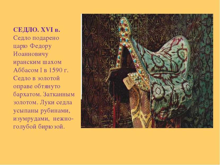СЕДЛО. XVI в. Седло подарено царю Федору Иоанновичу иранским шахом Аббасом I ...