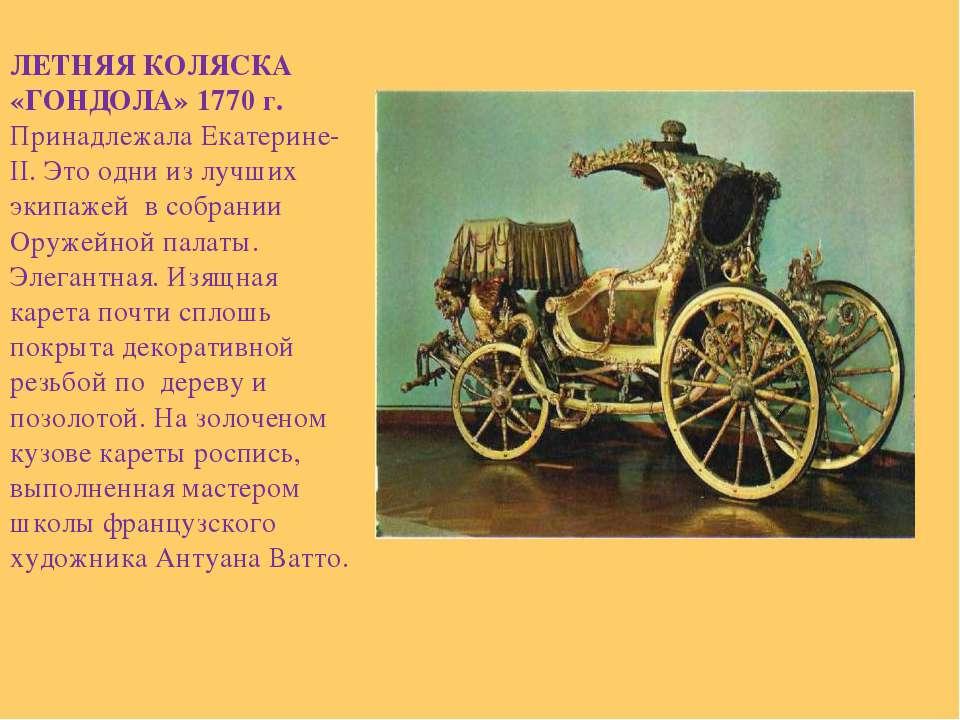 ЛЕТНЯЯ КОЛЯСКА «ГОНДОЛА» 1770 г. Принадлежала Екатерине-II. Это одни из лучши...