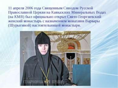 11 апреля 2006 года Священным Синодом Русской Православной Церкви на Кавказск...