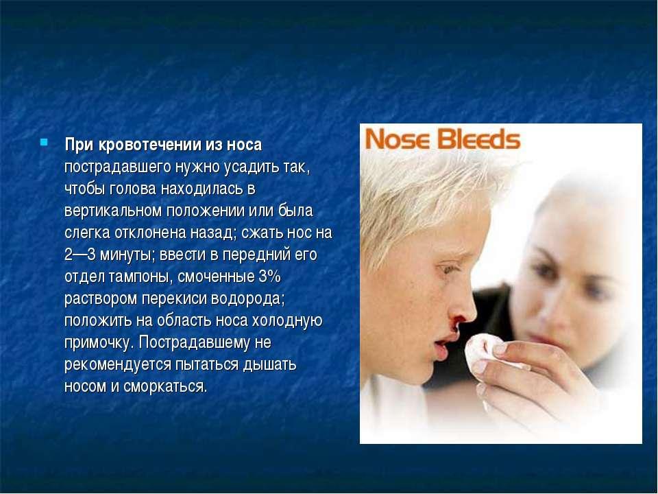 При кровотечении из носа пострадавшего нужно усадить так, чтобы голова находи...