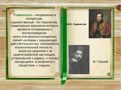 Романтизм – направление в литературе, художественный тип творчества, характер...
