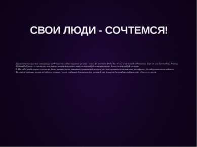 СВОИ ЛЮДИ - СОЧТЕМСЯ! Драматическая русская литература представляет собою стр...