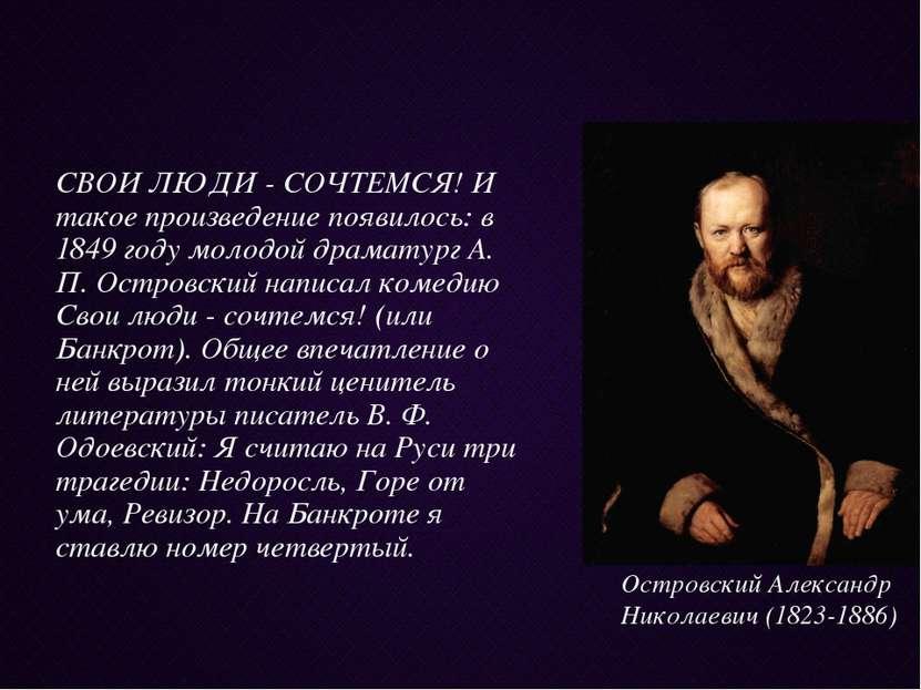 СВОИ ЛЮДИ - СОЧТЕМСЯ!И такое произведение появилось: в 1849 году молодой дра...