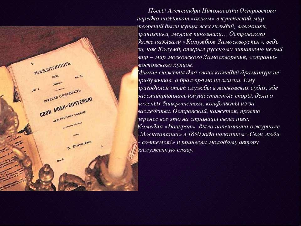 Пьесы Александра Николаевича Островского нередко называют «окном» в купечески...
