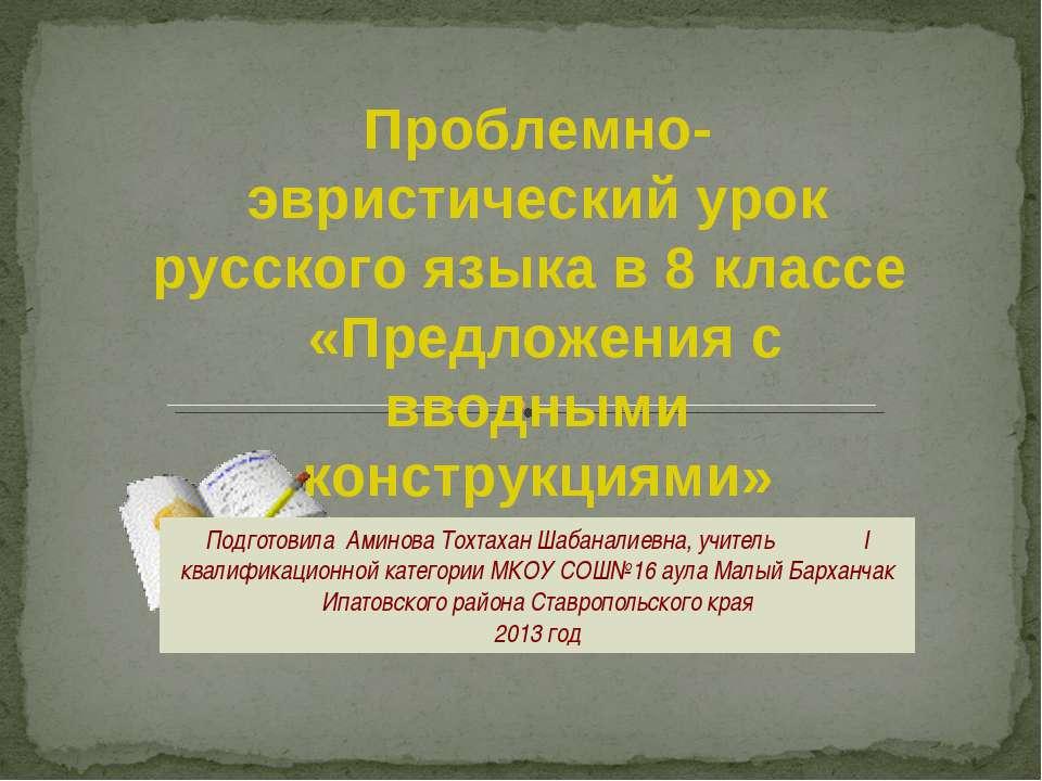 Проблемно- эвристический урок русского языка в 8 классе «Предложения с вводны...