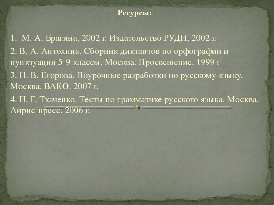 Ресурсы: 1. М. А. Брагина, 2002 г. Издательство РУДН, 2002 г. 2. В. А. Антохи...