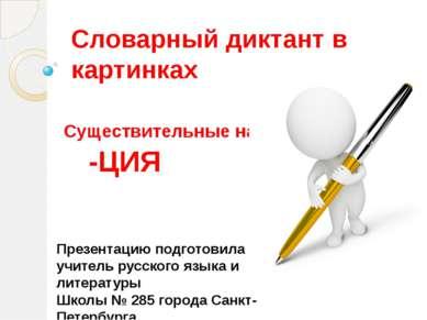 Словарный диктант в картинках Существительные на -ЦИЯ Презентацию подготовила...