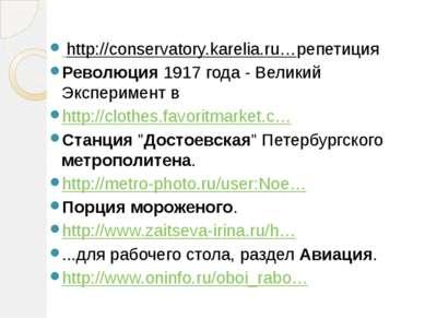 http://conservatory.karelia.ru…репетиция Революция 1917 года - Великий Экспер...