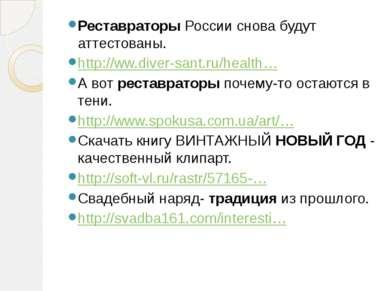 Реставраторы России снова будут аттестованы. http://ww.diver-sant.ru/health… ...