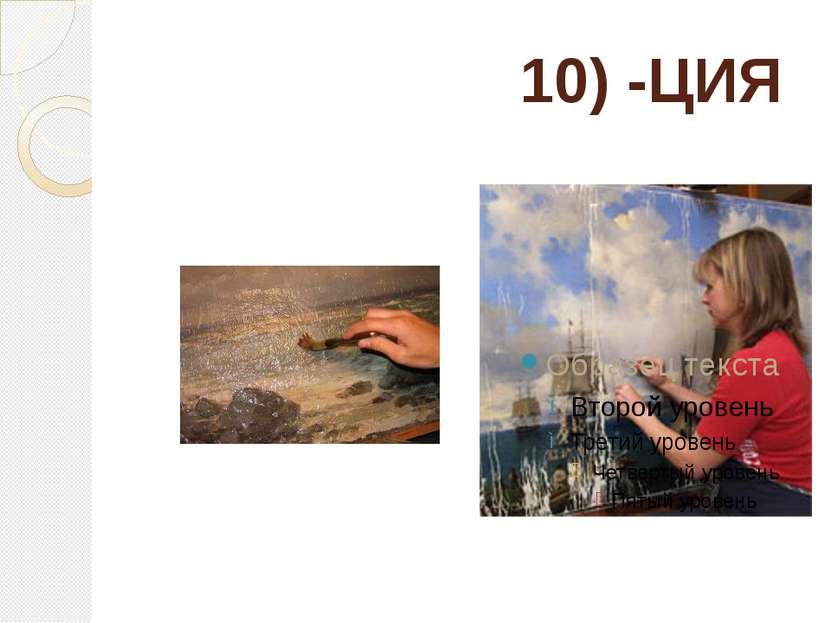 10) -ЦИЯ