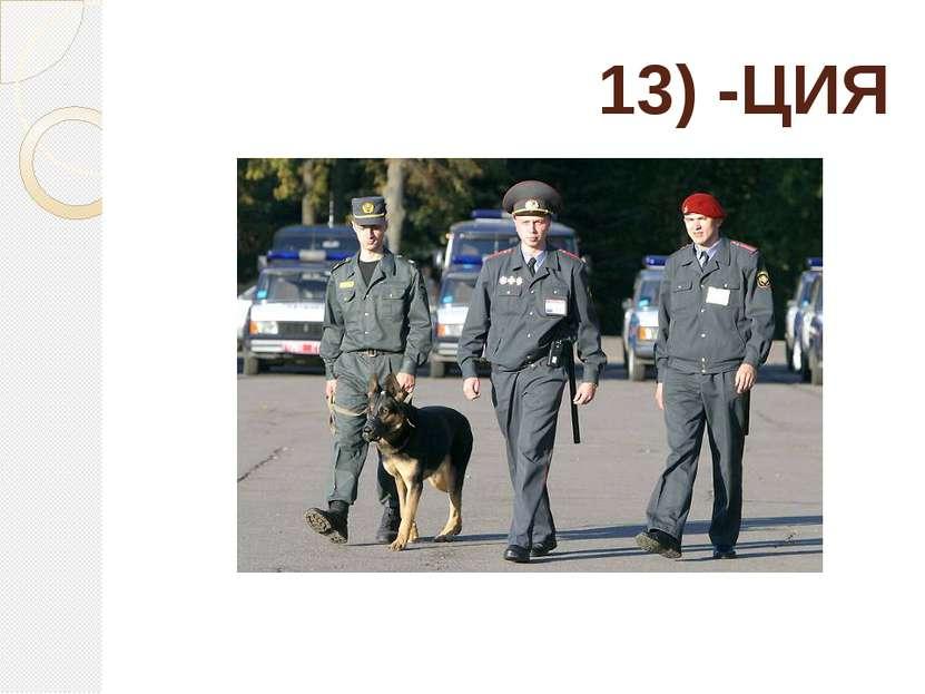 13) -ЦИЯ