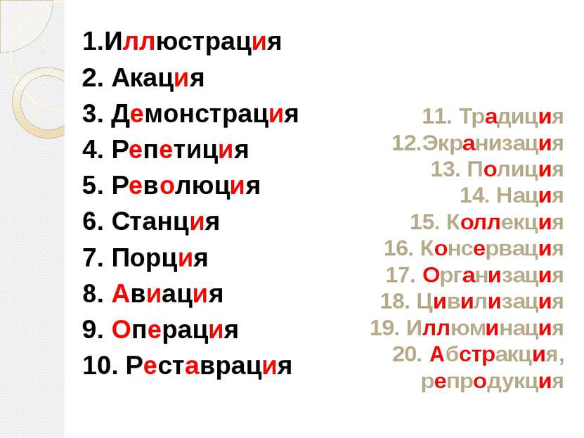 1.Иллюстрация 2. Акация 3. Демонстрация 4. Репетиция 5. Революция 6. Станция ...