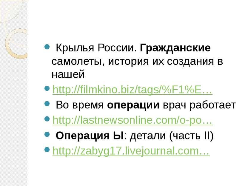 Крылья России. Гражданские самолеты, история их создания в нашей http://filmk...
