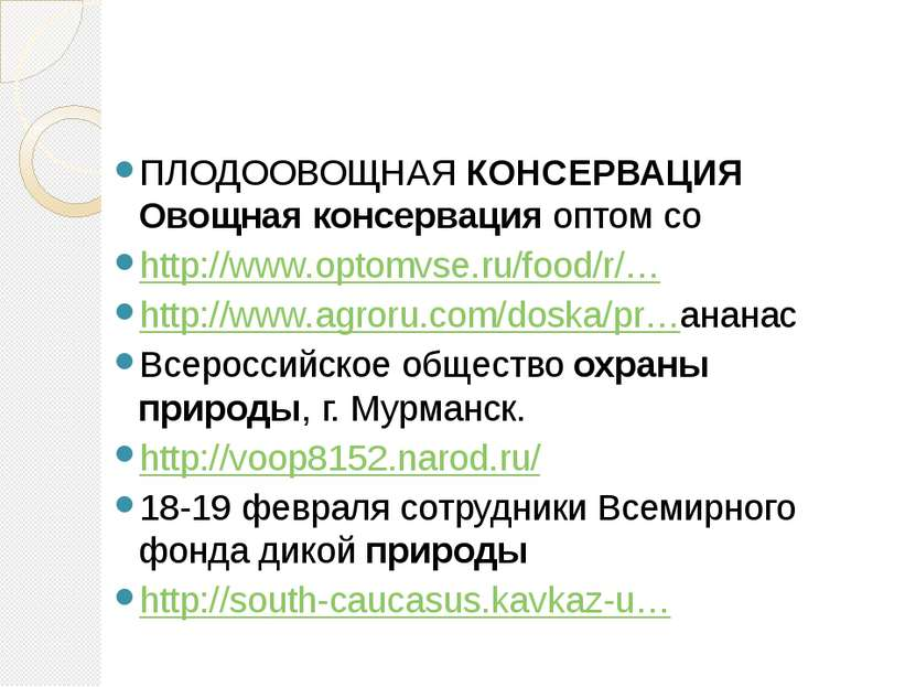 ПЛОДООВОЩНАЯ КОНСЕРВАЦИЯ Овощная консервация оптом со http://www.optomvse.ru/...