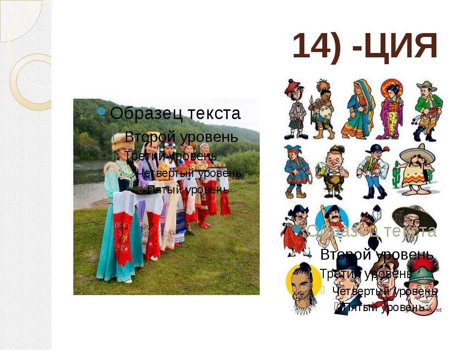 14) -ЦИЯ