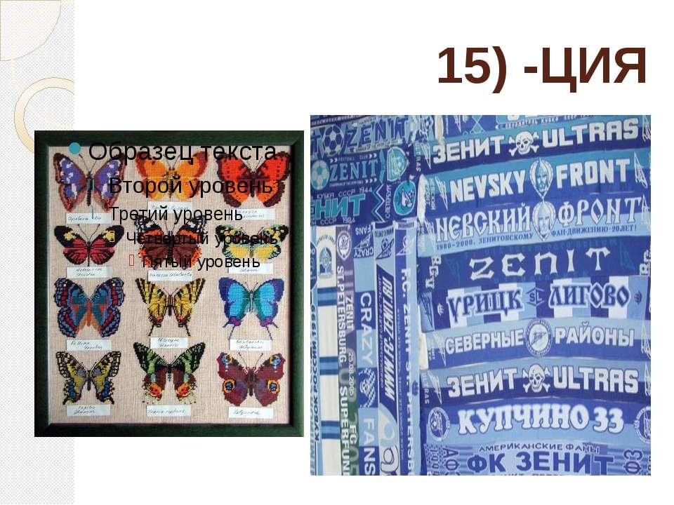 15) -ЦИЯ