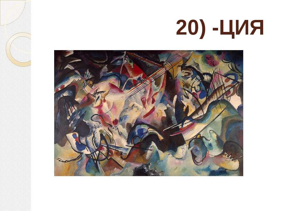 20) -ЦИЯ
