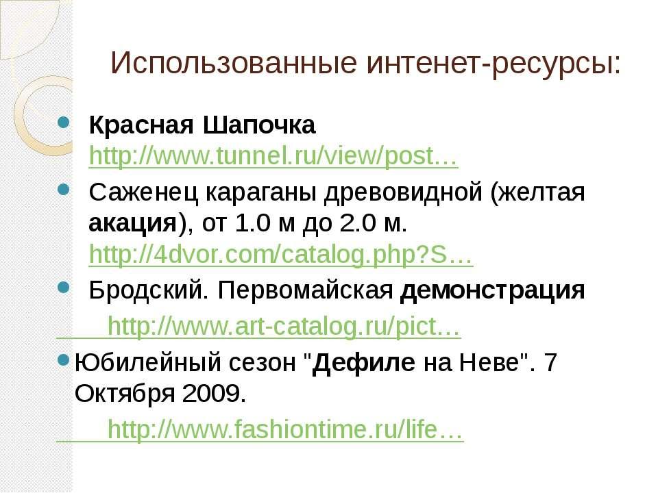 Использованные интенет-ресурсы: Красная Шапочка http://www.tunnel.ru/view/pos...